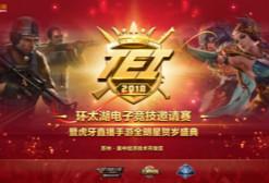 明日开幕!环太湖电子竞技邀请赛即将开战