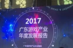 """""""创新驱动,筑梦前行"""" 2017广东游戏产业年会在穗盛大召开"""