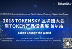 @你有一张通证待领取 2018TokenSky区块链大会通证开放限时抢购