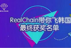 TOKENSKY区块链大会,见证RealChain项目落地!