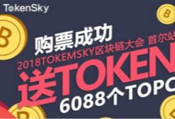 新春送TOKEN! 通证限量购最高送8088个TOPC,TOKENSKY区块链大会首尔站