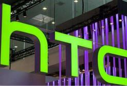 HTC智能手机业务堪忧:负责人离职,美国团队大裁员
