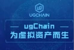 ugChain,为虚拟资产而生的区块链