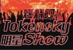 燃烧吧!50+明星项目已确定参加TOKENSKY明星秀场