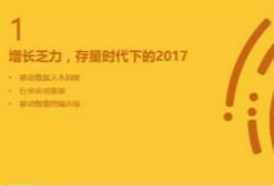 TalkingData2017年移动互联网行业发展报告