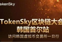 限额50人!TokenSky韩国交易所考察团1日行报名啦~