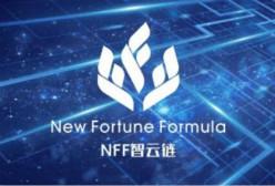 韩国TOKENSKY大会——NFF智云链全球战略布局第一站