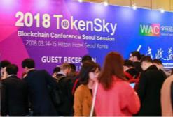 """""""链""""接全球 TokenSky区块链大会今日盛大开幕"""