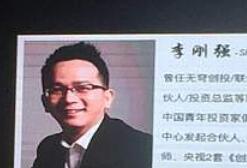 ShareX Foundation创始人兼CEO李刚强:用区块链改变股权流通市场