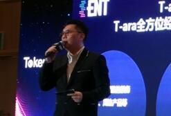 ENT战略发布会:明星代币时代的开启