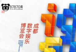 87870网携手原初集团 将办首届VR/AR+竞技娱乐主题特展