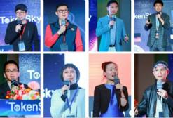 2018 TokenSky区块链明星秀场:嘉宾观点快讯集锦