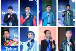 TokenSky首尔站:明星秀场嘉宾精彩观点