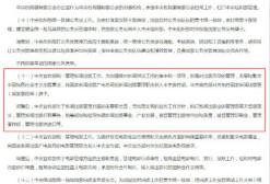 新闻出版管理职能划归中宣部管理 包括游戏版号审批