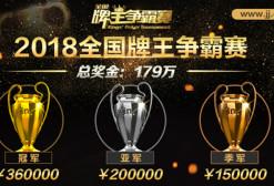 2018《全国牌王争霸赛》开赛啦 百万奖金助力牌王梦