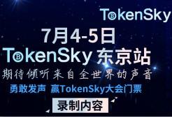 来!TokenSky东京站期待倾听来自全世界的声音