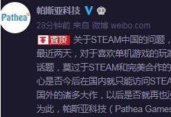 V社回复:Steam中国上线后仍可访问全球版