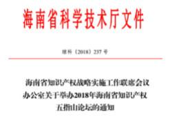 关于2018年海南省知识产权五指山论坛通知