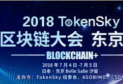 重要!7月4-5日TokenSky东京站参会指南