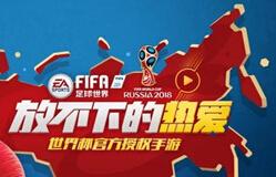 九游评分7.1,《FIFA足球世界》带你走进真实的足球赛场