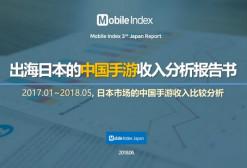 报告:2017年~2018年日本市场的中国手游收入分析