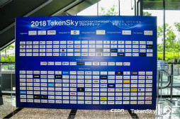 TokenSky东京站影响力巨大 数十家海外媒体报道集锦