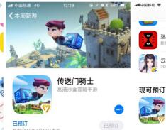 """iOS平台的游戏想获得""""苹果推荐""""需要过三关"""