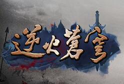九趣游戏重拳出击 《逆火苍穹》再现神魔RPG奇迹