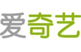 爱奇艺完成收购天象互动100%股权,金额或达到20亿