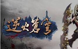 神魔降临乾坤变色 3D手游《逆火苍穹》今日全线首发!