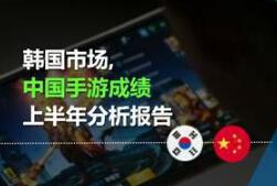 中国手游出海韩国成绩半年报