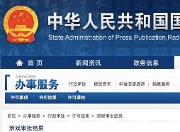 全球关注中国网游版号审批进展 游戏股持续大跌