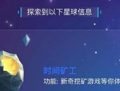 """百度度宇宙推出首款区块链游戏""""时间矿工"""""""