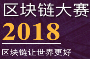 世界影响力区块链大赛10月宣布启动