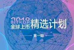 """BitKop新加坡亚洲区块链峰会 首推2018 全球上币""""精选计划"""""""