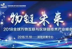 中国可穿戴计算产业(CWCISA)第七届理事会——2018全球万物互联与区块链技术产业峰会