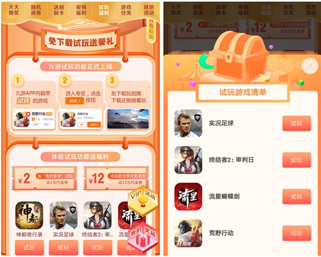 九游推出明日之后等百款游戏免下载试玩