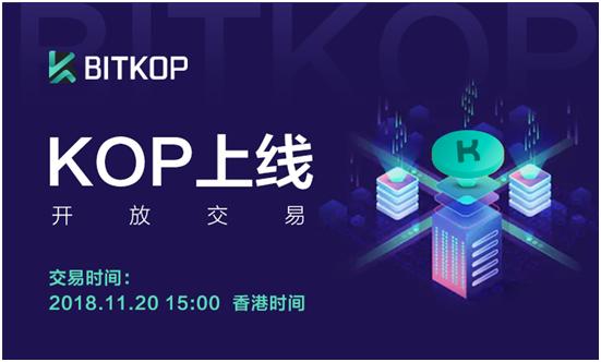 以用户的利益为核心 BitKop平台币KOP火爆上线