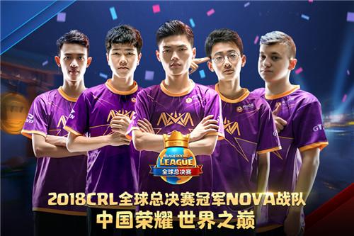 中国电竞再添世界冠军 NOVA夺皇室战争全球总冠军