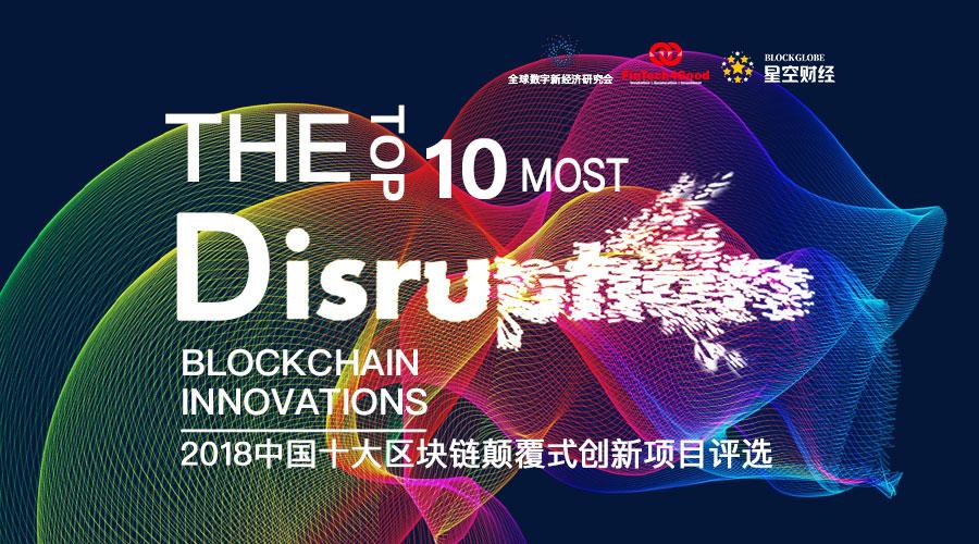"""""""2018中国十大区块链创新项目评选""""投票正式开启!"""