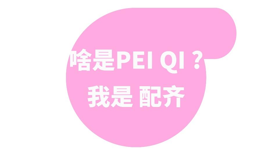 啥是Pei qi?玄龙骑士邀您配齐装备过大年