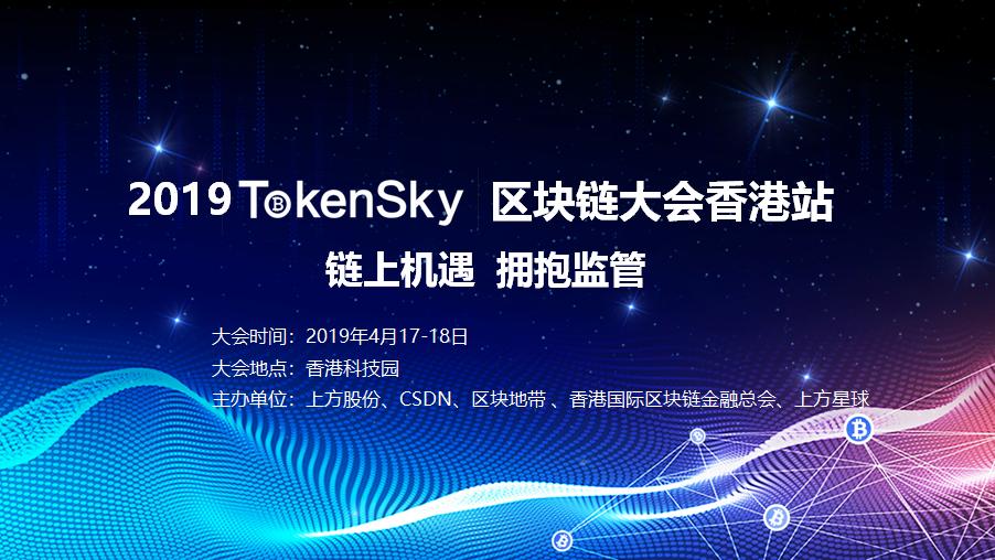 2019 TokenSky 区块链大会香港站