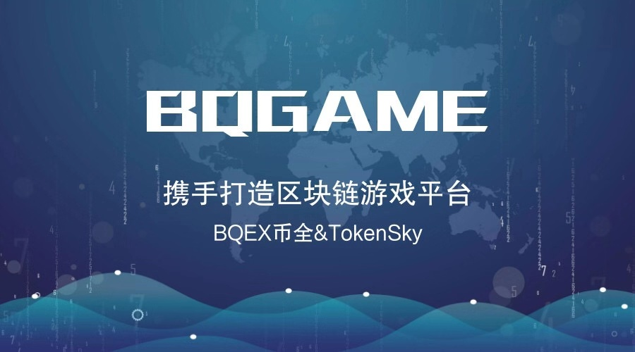 BQEX币全生态携手TokenSky打造区块链游戏?#25945;?BQGAME