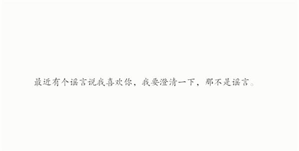 """刺激战场骚皮皮土味情话撩妹 拍""""演唱会""""MV获得大导赏识"""