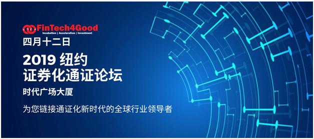 FinTech4Good主办的 2019纽约证券化通证论坛将于4月12日在纽约开幕