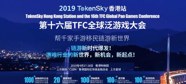 BQEX受邀出席TokenSky香港站,遇见游戏行业新世界