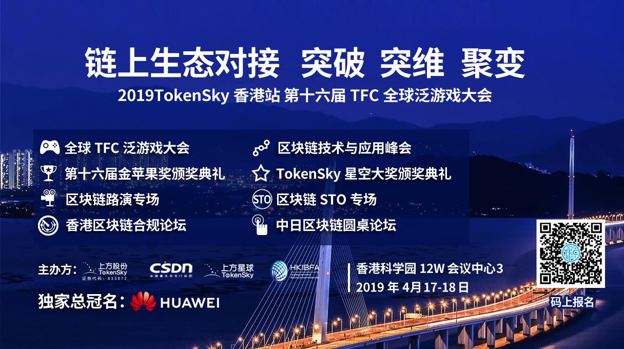 TokenSky香港站開幕式 王紫上致辭:幫千家手游團隊移民鏈游新世界