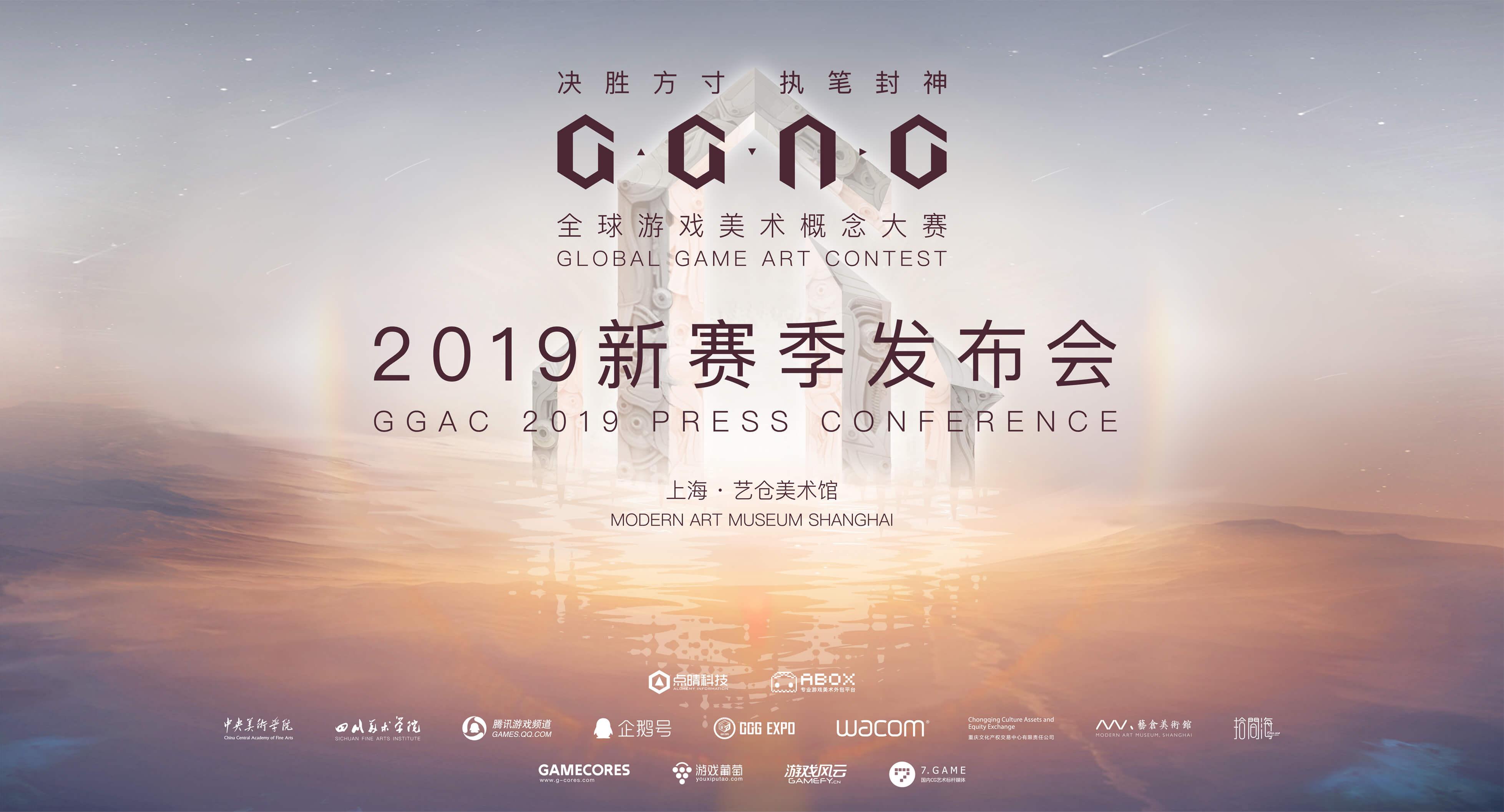 战火重燃!GGAC2019全球游戏美术概念大赛新赛季发布会