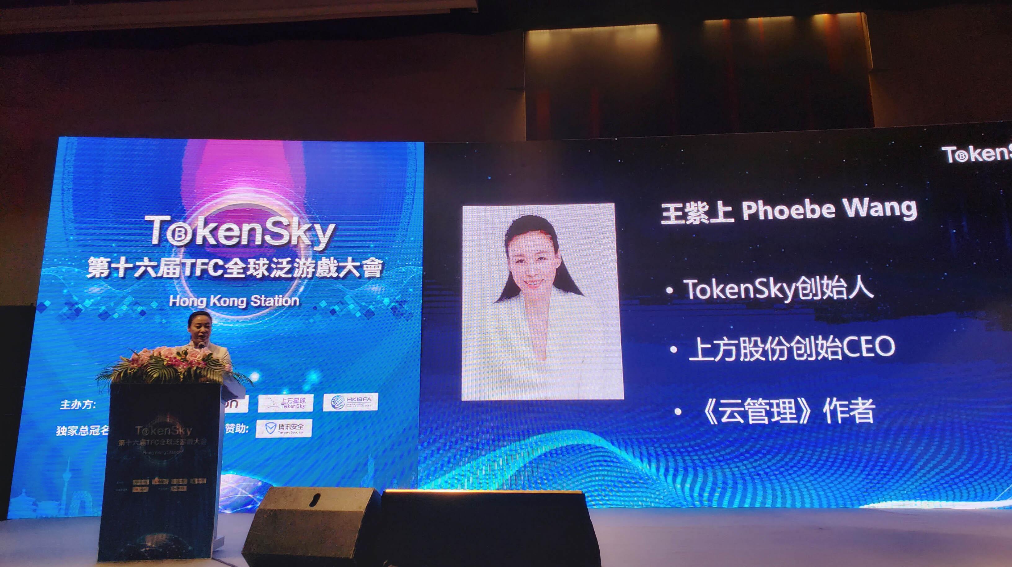 TokenSky香港站开幕式王紫上致辞:帮千家手游团队移民链游新世界