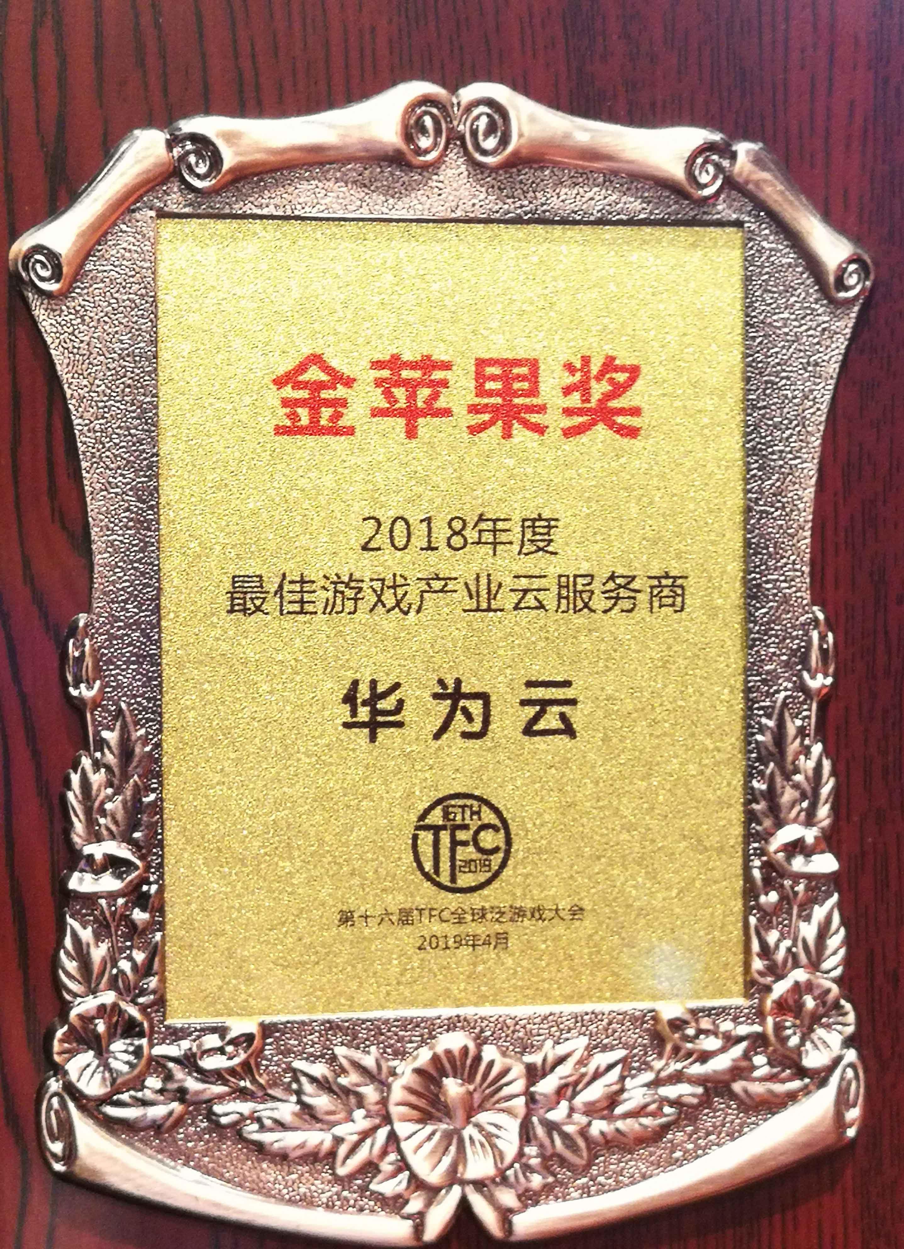 """华为云摘TFC金苹果奖 获封""""年度最佳云服务商"""""""